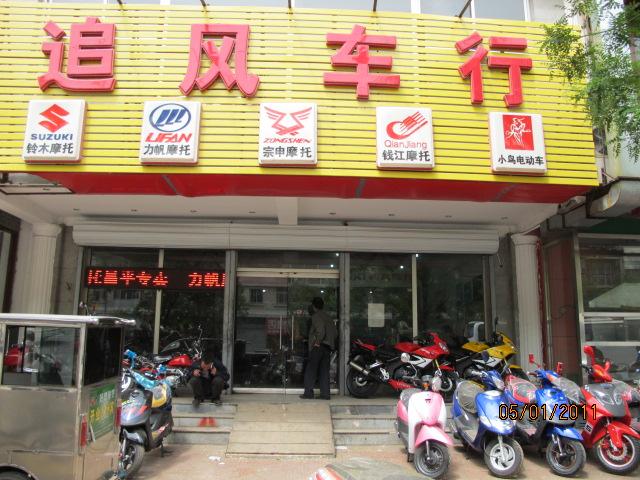 追风摩托车销售公司